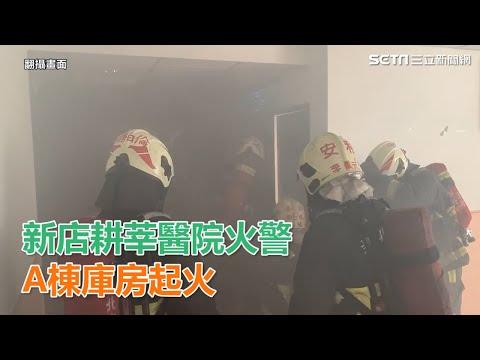 新店耕莘醫院驚傳火警 A棟庫房起火|三立新聞網SETN.com