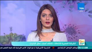 صباح الورد - الشركة المصرية للاتصالات تكشف عن أسباب عطل الإنترنت ...