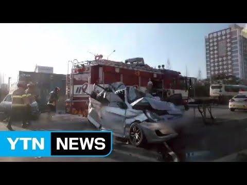 경부고속 4중 추돌사고로 7명 다쳐...고립 낚시객 11명 구조 / YTN