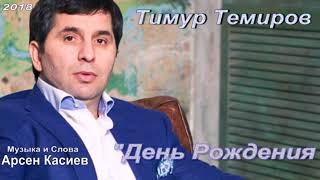 """Тимур Темиров  2018 """"День Рождения""""автор Арсен  Касиев"""