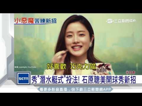 日女星石原聰美 東京巨蛋開球驚豔全場|三立新聞台