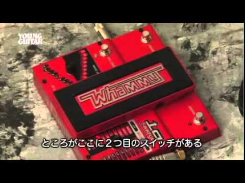 Digitech Whammy DT Instructional Video