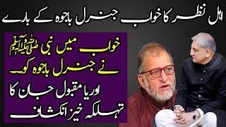 A Special Column of Orya Maqbool Jan About a Dream for Qamar Bajwa