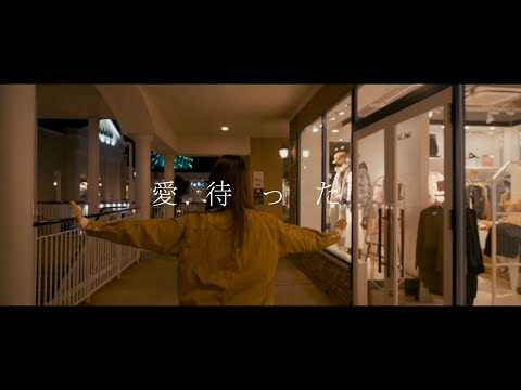 夜の最前線『愛待った』MUSIC VIDEO