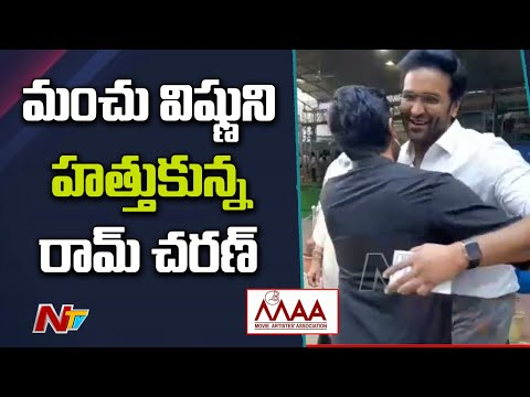 MAA elections: Ram Charan hugs Manchu Vishnu, Mohan Babu at polling centre, visuals
