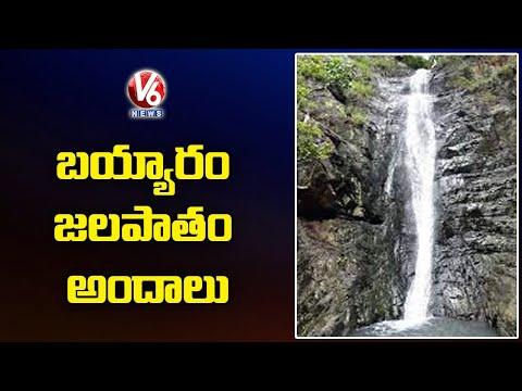 Capture the beauty of Bayyaram waterfalls, Mahabubabad