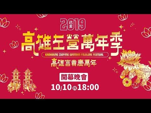2019高雄左營萬年季-開幕晚會