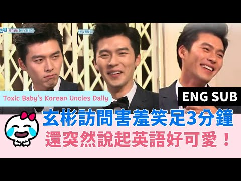 """(ENG SUB) 玄彬面對湯唯害羞笑足3分鐘,還突然說起英語好可愛!Hyun Bin's shy moments with Tang Wei -""""Late Autumn"""" interview"""