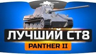 Стал Лучшим СТ8 ● Panther II