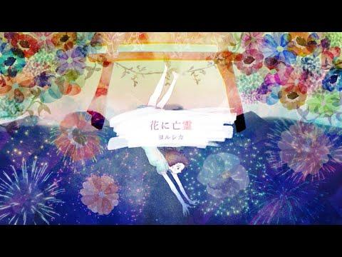 花に亡霊 / ヨルシカ Acoustic Arrange【Covered by ばずぱんだ】