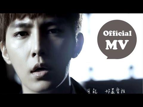 炎亞綸 Aaron Yan [ 可能妳還愛我 The Love Left] Official MV HD