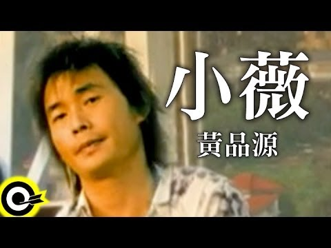 黃品源 Huang Pin Yuan【小薇】Official Music Video