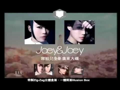 9-2011 容祖兒Joey&Joey廣告
