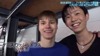 【公式】[フィギュア] 11月23日開幕!全日本Jr.選手権 <復活!島田高志郎>