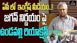 Vundavalli comments on CM Jagan over English medium contro..