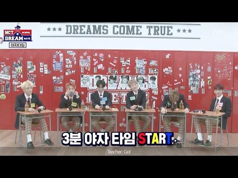 NCT DREAM 엔시티 드림의 야자타임ㅋㅋㅋㅋㅋㅋㅋ