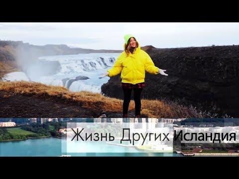 Исландия. Жизнь других. Выпуск от 16.02.2020