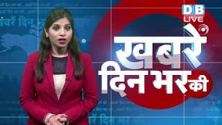 19 July 2018 | दिनभर की बड़ी ख़बरें | Today's News Bulletin| Hindi News India | Top News |#DBLIVE