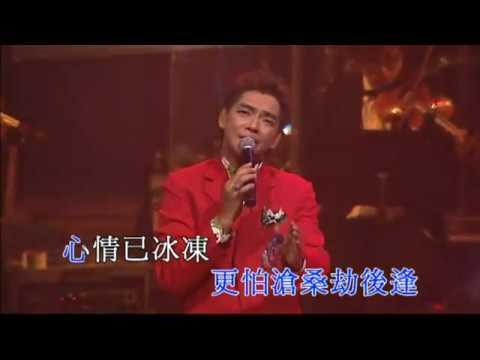 30. 陳浩德 - 勁草嬌花 / 悲秋風 (陳浩德金曲情不變演唱會)