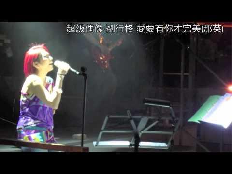 超級偶像劉行格-愛要有你才完美(那英)