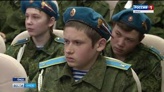 В Омске прошёл первый региональный форум юнармейских отрядов