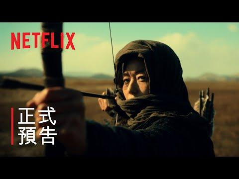 《屍戰朝鮮:雅信傳》| 現正熱播 | Netflix