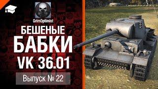 Бешеные бабки №22: фарм на VK 36.01 (H) - от GrimOptimist [World of Tanks]
