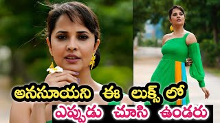 Jabardasth anchor Anasuya looks stunning in her latest pic..
