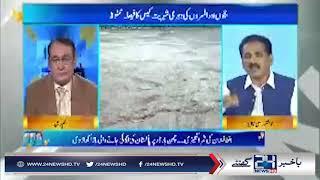 Revealed, India's Dangerous Secret Plot Against Pakistan | 24 News HD