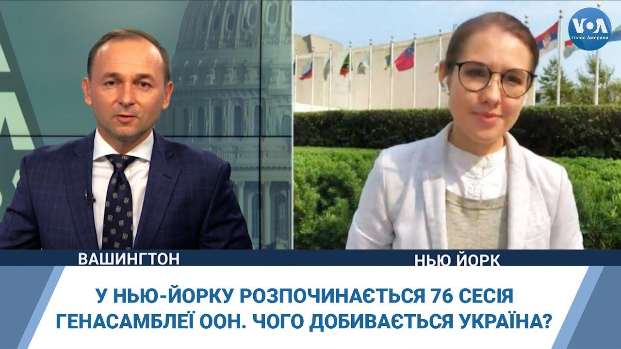У Нью-Йорку розпочинається 76 сесія Генасамблеї ООН. Чого добивається Україн?