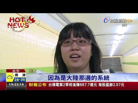 驚!中國海康威視監視器現蹤台中地下道