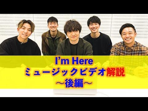 三浦大知&s**t kingz 「I'm Here」MV解説<後編>!