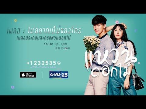 【Official MV】 ไม่อยากเป็นของใคร ( Only You ) OST. แหวนดอกไม้