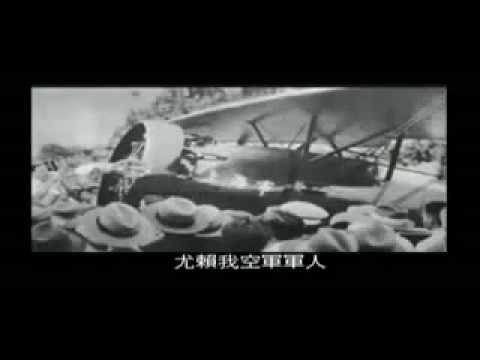 中華民國 空軍軍歌