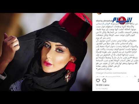 وئام الدحماني ماتت مقتولة تفاصيل صادمة يكشفها صحافي لبناني