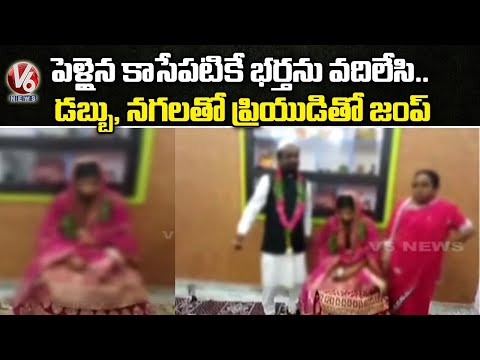 Hyd: Bride runs away with lover after few minutes of marriage