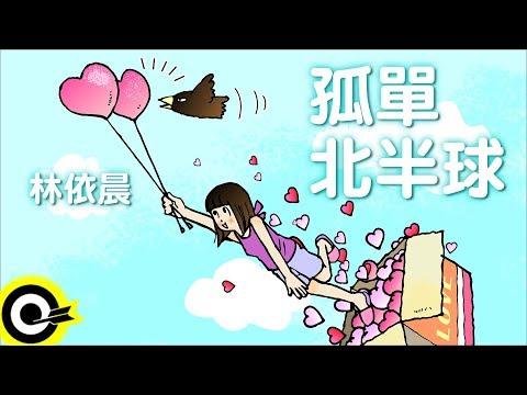 林依晨-孤單北半球 (官方完整版Comix)