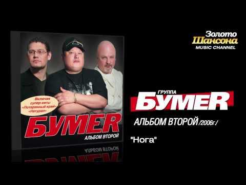 БумеR - Нога (Audio)