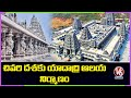 Yadadri Temple Construction Reaches Last Stage To Complete | V6 News