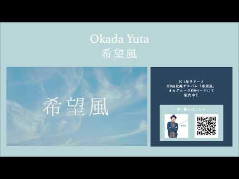 オカダユータ /希望風 [short_Ver.]