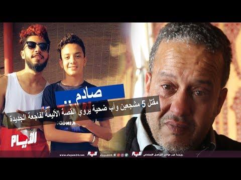 صادم.. مقتل 5 مشجعين وأب ضحية يروي القصة الأليمة لفاجعة الجديدة