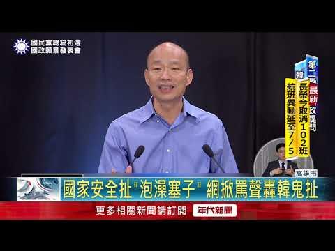 """國家安全扯""""泡澡塞子"""" 網掀罵聲轟韓鬼扯"""