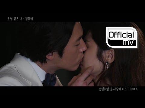 [MV] Jung Dongha(정동하) _ Destiny Sonata(운명 같은 너) (You are my destiny(운명처럼 널 사랑해) OST Part. 4)