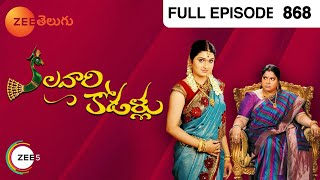 telugu-serials-video-27649-Kalavari Kodallu Telugu Serial Episode : 868