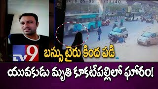 On Cam : RTC bus crushes bike rider in Kukatpally..