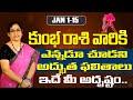 Kumbha Rasi January 2021 Telugu (1-15)    Telugu Rashi Phalalu 2021   Aquarius Horoscope 2021 Telugu