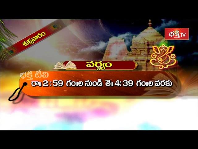 Kalachakram (కాలచక్రం) | 20 September 2019 | Archana | Bhakthi TV