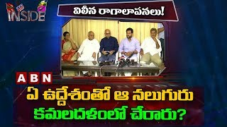 TDP MPs Joining BJP Heats Up Politics In Party | Inside | ABN Telugu