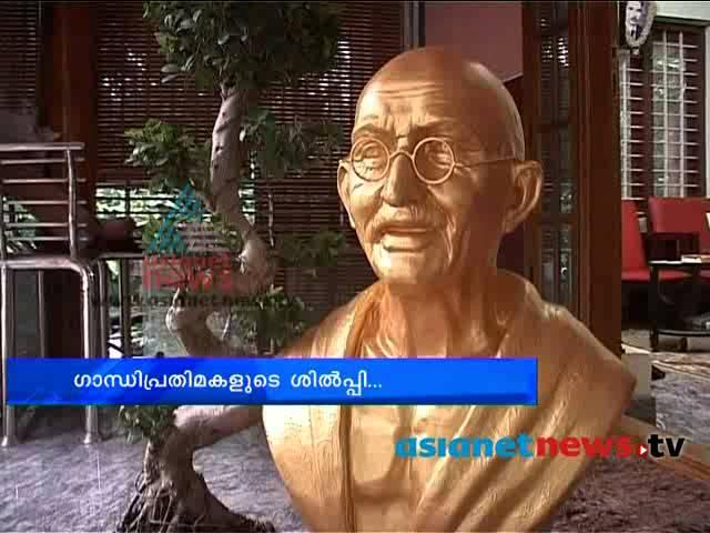 Man who only make Mahatma Gandhi's idol ഗാന്ധി പ്രതിമകളുടെ ശില്പി