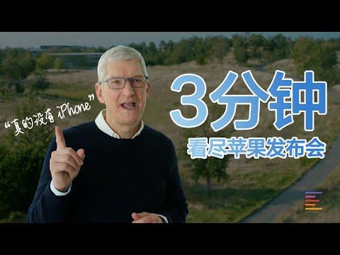 3分钟看懂2020苹果秋季发布会|凰家评测